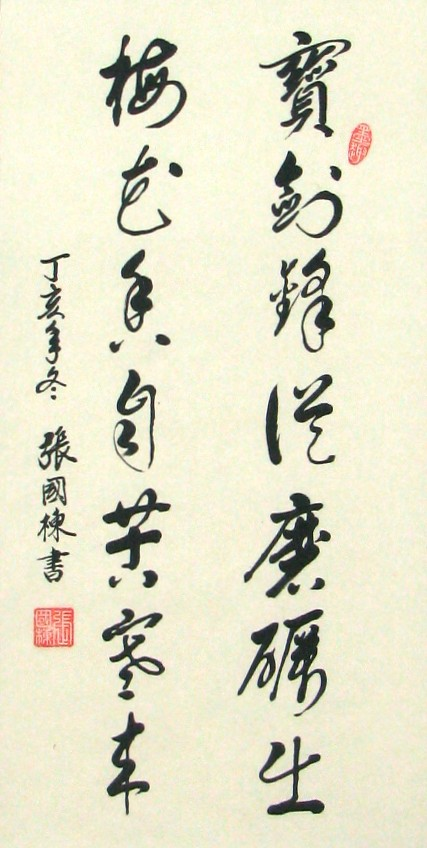 chinese writing calligraphy Review if it is the case that every extended program of chinese studies should offer a course on the history and practice of calligraphy, so critical traditionally.